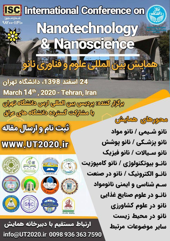 اولین همایش بینالمللی علوم و فناوری نانو