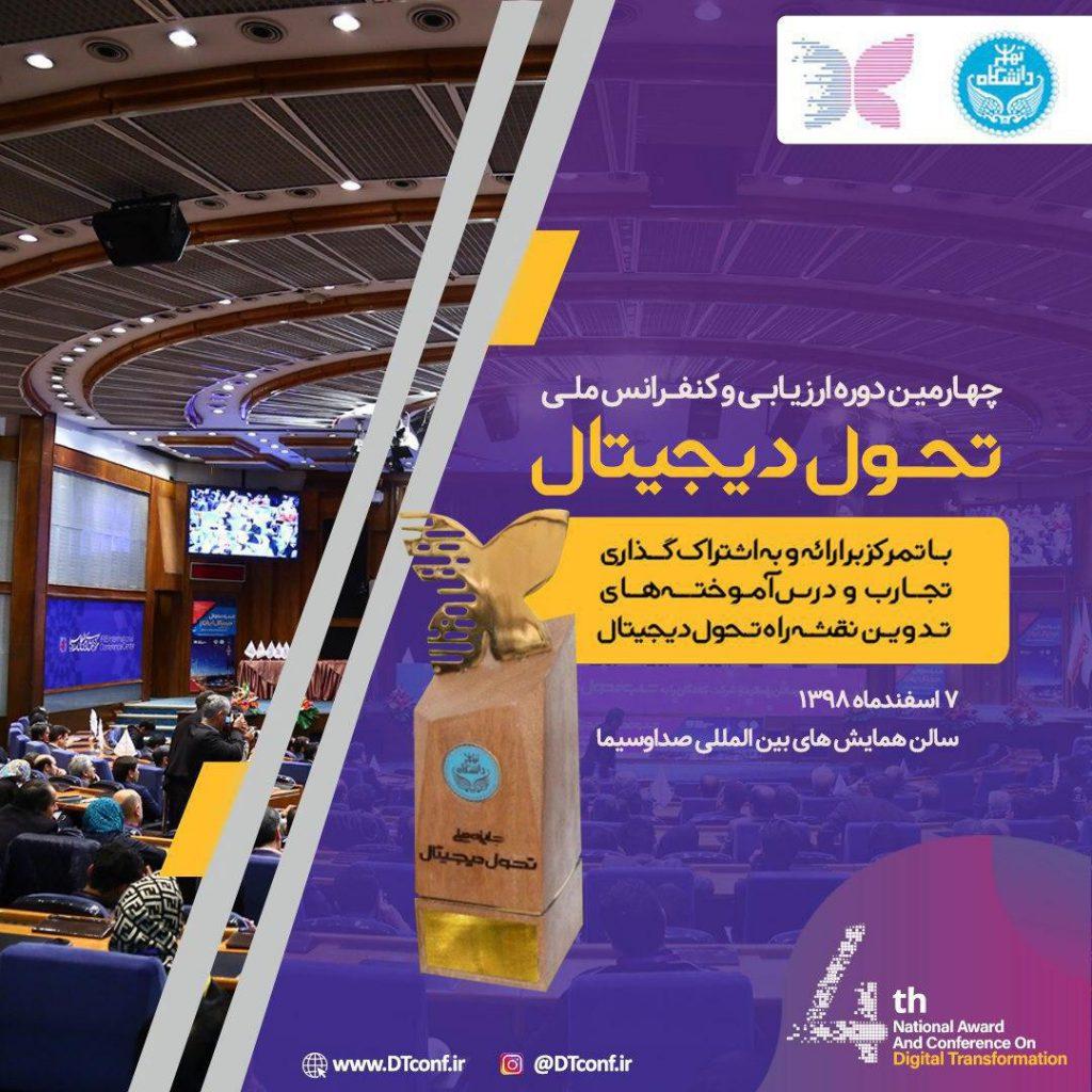 چهارمین دوره ارزیابی و کنفرانس ملی تحول دیجیتال