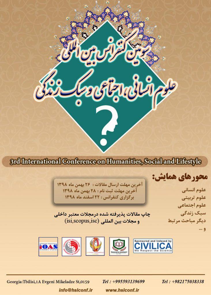 سومین کنفرانس بین المللی علوم انسانی، اجتماعی و سبک زندگی