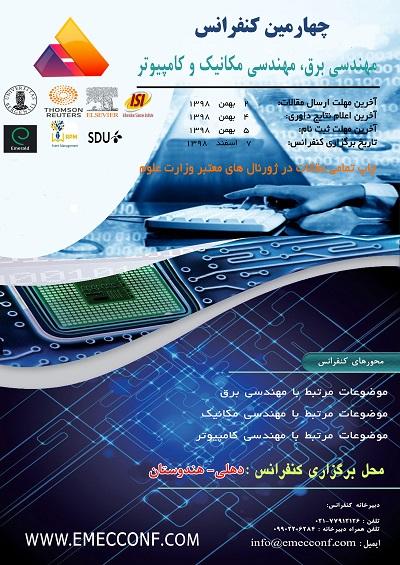 چهارمین کنفرانس مهندسی برق، مهندسی مکانیک،کامپیوتر و علوم مهندسی